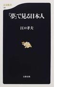 「夢」で見る日本人 (文春新書)(文春新書)