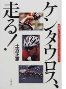 ケンタウロス、走る! 車椅子レーサーたちのシドニー・パラリンピック