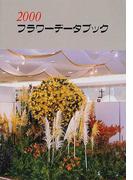 フラワーデータブック 2000