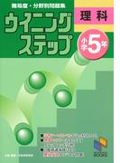 難易度・分野別問題集ウイニングステップ理科 小学5年 (日能研ブックス)