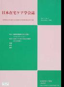 日本在宅ケア学会誌 Vol.4No.1(December,2000)