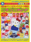 サンリオキャラクター大集合!おりがみブック リトルワークブック 4・5・6歳向け 改訂版 (サンリオチャイルドムック)