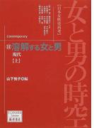 女と男の時空 日本女性史再考 11 溶解する女と男 上 (藤原セレクション)