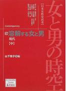 女と男の時空 日本女性史再考 12 溶解する女と男 中 (藤原セレクション)