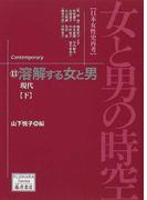 女と男の時空 日本女性史再考 13 溶解する女と男 下 (藤原セレクション)