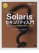 Solarisセキュリティ入門 システム管理者のためのハンドブック (Professional library Solaris)