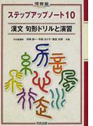 漢文句形ドリルと演習 (河合塾SERIES ステップアップノート10)