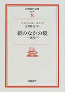 鏡のなかの鏡 迷宮 (岩波現代文庫 文芸)(岩波現代文庫)
