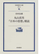 丸山真男『日本の思想』精読