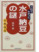 これでわかった水戸納豆の謎 自然食品