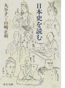 日本史を読む (中公文庫)(中公文庫)