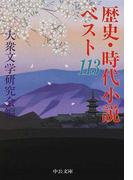 歴史・時代小説ベスト113 (中公文庫)(中公文庫)