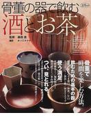 骨董の器で飲む酒とお茶 (淡交ムック 和の骨董シリーズ)