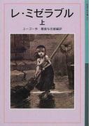 レ・ミゼラブル 新版 上 (岩波少年文庫)