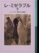 レ・ミゼラブル 新版 下 (岩波少年文庫)