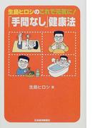 生島ヒロシのこれで元気に!「手間なし」健康法