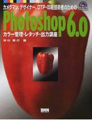 Photoshop 6.0カラー管理・レタッチ・出力講座 カメラマン、デザイナー、DTP・印刷技術者のための
