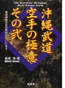 沖縄武道空手の極意 その2 東洋身体文化の英知がここにある