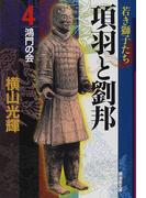 項羽と劉邦 4 鴻門の会 (潮漫画文庫)(潮漫画文庫)