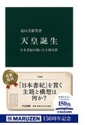 天皇誕生 日本書紀が描いた王朝交替 (中公新書)