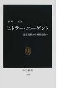 ヒトラー・ユーゲント 青年運動から戦闘組織へ (中公新書)(中公新書)