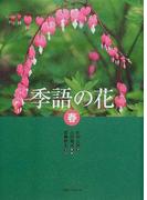 季語の花 春