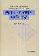 西洋近代文明と中華世界 京都大学人文科学研究所70周年記念シンポジウム論集
