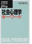 社会心理学キーワード (有斐閣双書 Keyword series)