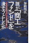 誰が「商工ファンド」を潰そうとしたか 日本の守旧派対グローバルな異端派の戦い