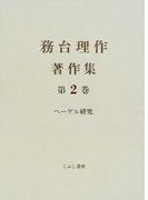 務台理作著作集 第2巻 ヘーゲル研究