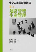 運営管理−生産管理 (中小企業診断士試験)