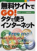 無料サイトでGO!タダで使うインターネット 無料サービスで情報発信しよう