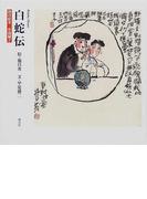 白蛇伝 (詩の絵本)