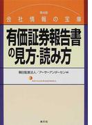 有価証券報告書の見方・読み方 会社情報の宝庫 第4版