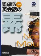 遠山顕のひらけ英会話の素 英会話の材料と作り方 (語学シリーズ NHKラジオ英会話入門)