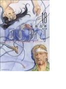 EDEN(アフタヌーンKC) 18巻セット(アフタヌーンKC)