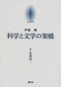 京都哲学撰書 第10巻 科学と文学の架橋