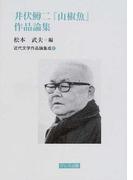井伏鱒二『山椒魚』作品論集 (近代文学作品論集成)