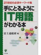手にとるようにIT用語がわかる本 21世紀の必須キーワード集