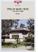 フランク・ロイド・ライト 大地に芽ばえた建築 (建築巡礼)