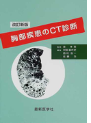 胸部疾患のCT診断 改訂新版