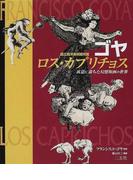 ゴヤ ロス・カプリチョス 国立西洋美術館所蔵 寓意に満ちた幻想版画の世界 (Art & words)