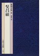 篆刻全集 8 呉昌碩