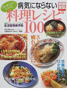 病気にならない料理レシピ100 お医者さんがススメる 家庭でカンタンにできる生活習慣病予防 (別冊宝島)