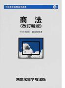 商法 改訂新版 (License books 司法書士合格基本選書)