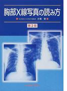 胸部X線写真の読み方 第2版