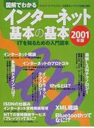 図解でわかるインターネット基本の基本 ITを知るための入門読本 2001年版 (エーアイムック特別号)