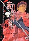 夜刀(やと)の神つかい(バーズコミックス) 4巻セット