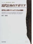 シリーズ・近代日本の知 第2巻 近代日本のアポリア