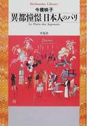 異都憧憬日本人のパリ (平凡社ライブラリー)(平凡社ライブラリー)